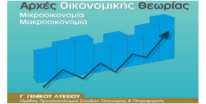 arches_oikonomikis_theorias
